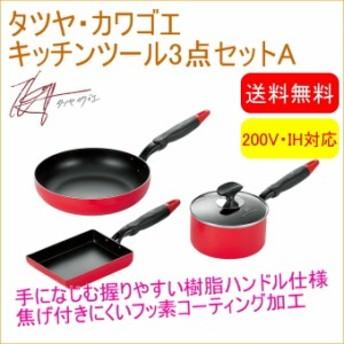 タツヤ・カワゴエ キッチンツール3点セット (TKM-700S) 送料無料 200V・IH対応 鍋 片手鍋 フッ素コーティング
