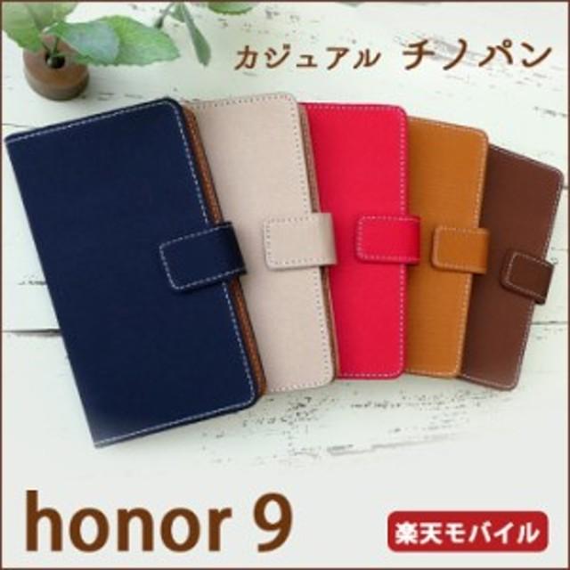 honor9 ケース カバー 手帳 手帳型 チノパン風  スマホケース スマホカバー オナー9