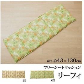 イケヒコ・コーポレーション クッション リーフ柄 綿100%フリーシート 『リーフィ』 グリーン 約43×130cm