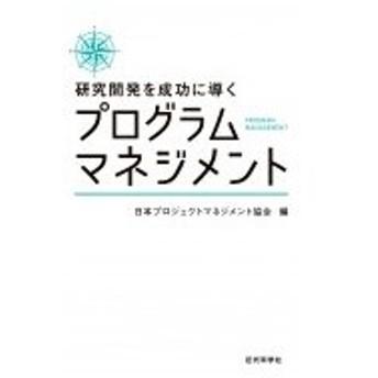 研究開発を成功に導くプログラムマネジメント / 日本プロジェクトマネジメント協会 〔本〕