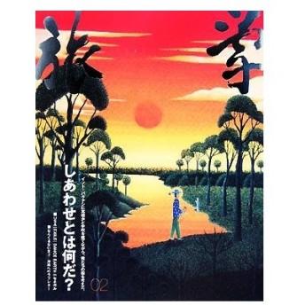 旅学(No.2/2008 AUG.)/旅行・レジャー・スポーツ(その他)