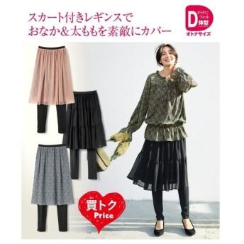 スカート ひざ丈 大きいサイズ レディース デザイン違い レギンス 付 オトナスマイル パンツ L〜10L ニッセン