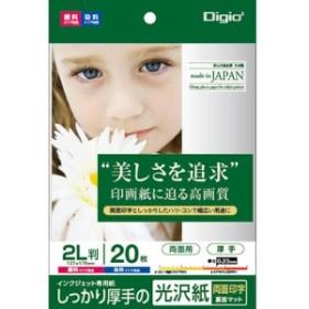 ナカバヤシ [43619]インクジェット用紙 光沢紙PX/厚手/2L/20枚 JPPX-2LS-20