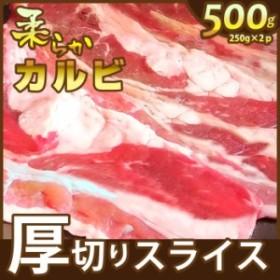 牛カルビ 焼肉用 厚切り 500g(250g×2パック)(12時までの御注文で当日発送、土日祝を除く)
