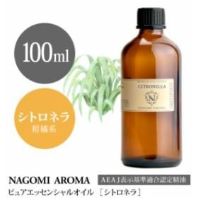 NAGOMI PURE シトロネラ 100ml エッセンシャルオイル精油アロマオイル