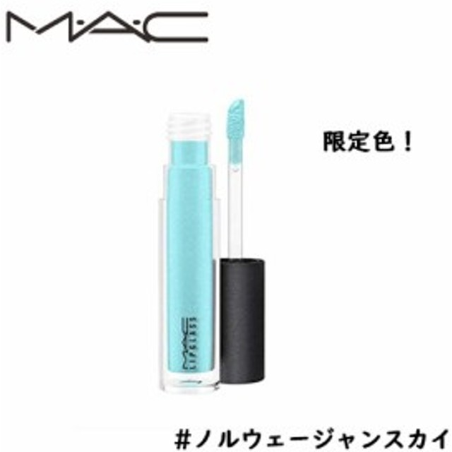 MAC /マック リップガラス #ノルウェージャンスカイ(限定色)3.1ml(773602434633)