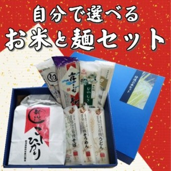 【ギフト用特別商品】米&麺セット お好きなお米3kg+お好きな麺8把 (北海道・九州・沖縄 別途600円) big_dr