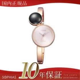 シチズン エル EW5496-52W CITIZEN L エコ・ドライブ  レディース腕時計 【長期保証10年付】
