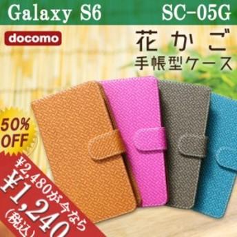 Galaxy S6 SC-05G ケース カバー SC05G 手帳 手帳型 花かご スマホケース スマホカバー ギャラクシー S6