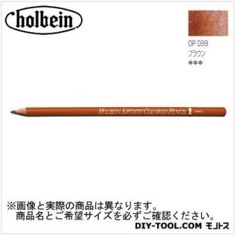 ホルベイン画材 H色鉛筆OP099ブラウン
