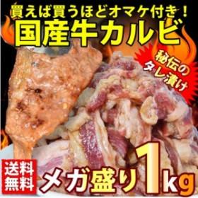 国産牛 味付 カルビ 焼肉 1kg 2セット以上で おまけ 付(12時までの御注文で当日発送、土日祝を除く)バーベキュー 焼くだけ  送料無料