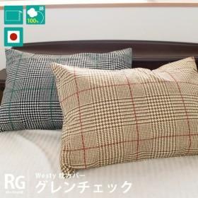 枕カバー 43×63cm 日本製 Westy 綿100% グレンチェック ピローケース