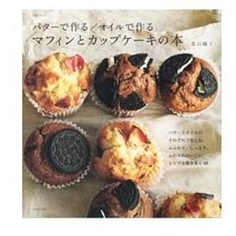 バターで作る/オイルで作るマフィンとカップケーキの本/若山曜子