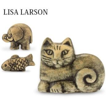 【全品あすつく】リサ・ラーソン Lisa Larson 置物 ミニチュア 動物 ミニオブジェ 陶器 インテリア 126250/133000 北欧 フィギュア アンティーク調