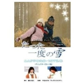 DVD/国内TVドラマ/たった一度の雪〜SAPPORO・1972年〜