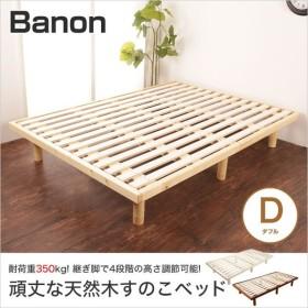 すのこベッド ダブルベッド 木製ベッド ベッドフレーム ローベッド 高さ調整 組立簡単 ヘッドレス 一人暮らし 天然木すのこベッド シンプル 北欧