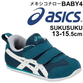 ベビーシューズ キッズ 男の子/アシックス asics スクスク メキシコナロー BABY4/ベビー靴 スニーカー 細身 ナロータイプ/1144A008