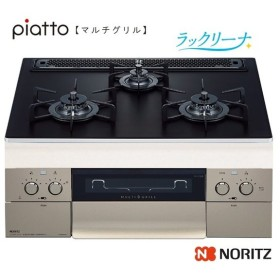 ノーリツ ビルトインコンロ N3S08PWAAFSTE piatto[ラックリーナ天板] 60cm プラチナブラックアルミトップ