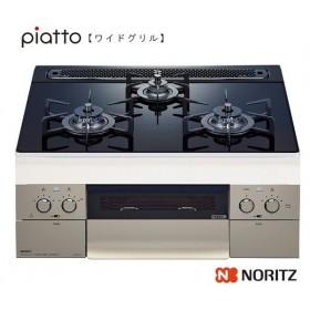 ノーリツ ビルトインコンロ N3WR8PWASSTE piatto[ワイドグリル] 60cm アクアブラックガラストップ