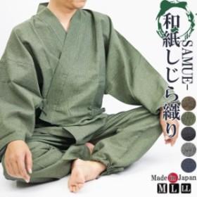 作務衣 日本製 夏用 高級-和紙しじら織り作務衣(さむえ)綿55%和紙45% メンズ作務衣 M/L/LL f_jin