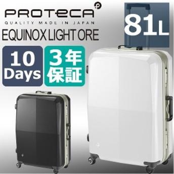 ポイント10倍 プロテカ エキノックスライト オーレLTD 3年保証 限定カラー エース スーツケース 81L 10泊 軽量 00748