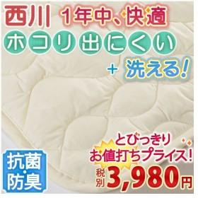東京西川 西川産業 シングル ウォッシャブルポリエステルベッドパッドCN1701Sシングル