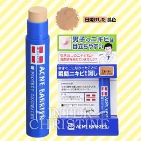 メンズアクネバリア 薬用コンシーラー スポーティー(日焼けした肌色)<医薬部外品>5g