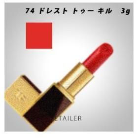 ♪ #74 ドレスト トゥー キル 3g TOM FORD BEAUTY トムフォードビューティ リップ カラー<リップスティック・口紅><カモミール>