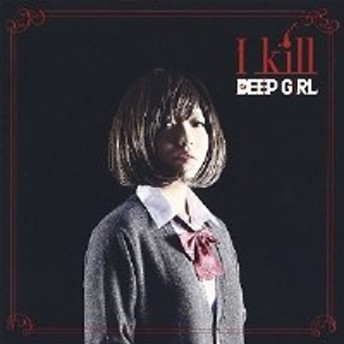 ★ CD / DEEP GIRL / I kill (初回限定盤/のん仕様)