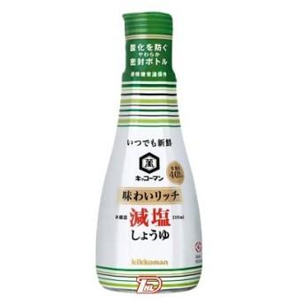 いつでも新鮮 味わいリッチ 減塩しょうゆ キッコーマン 200ml