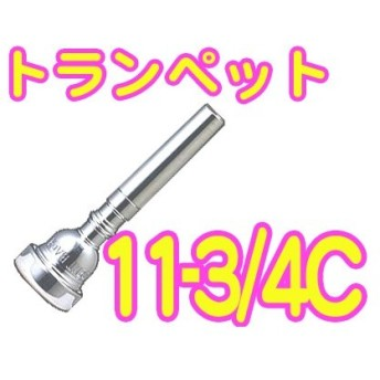Vincent Bach 11-3/4C トランペット用 マウスピース SP 銀メッキ スタンダード 金管 トランペットマウスピース 金属製 モデル TR-11-3/4C-SP trumpet mouthpiece
