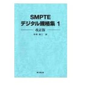 SMPTEデジタル規格集 1 改訂版/宇野潤三
