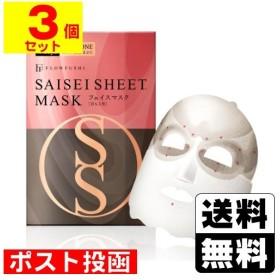 ■ポスト投函■[フローフシ]SAISEIシートマスク 目もと用 7Days 2枚入【3個セット】