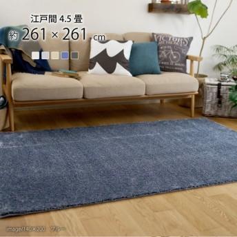 日本製 ラグマット ILLMIE 261x261cm 正方形 ラグ マット カーペット 無地 シンプル 防音 防ダニ 床暖 ホットカーペット 代引不可