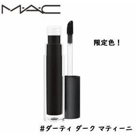 MAC /マック リップガラス #ダーティ ダーク マティーニ(限定色) 3.1ml(773602434657)