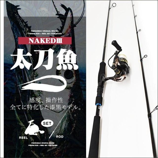 アズーロ ネイキッド3 タチウオ WIND 80WL 太刀魚 タチウオ ワインド ロッド リール セット PEライン付き これから始める方へ 大型便