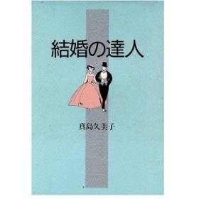 結婚の達人/真島久美子【著】