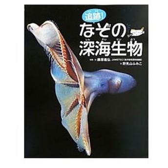 追跡!なぞの深海生物/藤原義弘