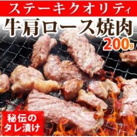 ガーリック焼肉 牛肩ロース ステーキ クオリティ 秘伝  タレ漬け バーベキュー(12時までの御注文当日発送、土日祝を除く) 焼くだけ