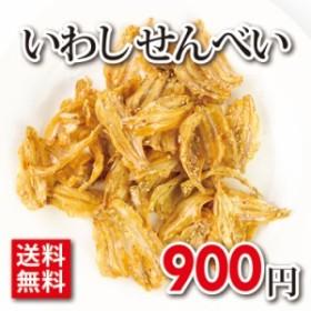 【ネコポス送料無料】 いわしせんべい 50g×2袋 SP8