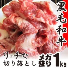 ギフト 黒毛和牛!贅沢・霜降り切り落としたっぷりメガ盛り1kg 和牛 切り落とし 訳あり 国産 牛 牛肉 1kg 牛肉  big_dr