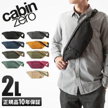7/29|最大P14倍 キャビンゼロ クラシック ウエストバッグ ボディバッグ メンズ CABIN ZERO CLASSIC