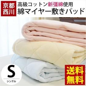京都西川 毛布 敷きパッド シングル 綿100%パイル パフタッチ新彊綿 洗える敷パッドシーツ