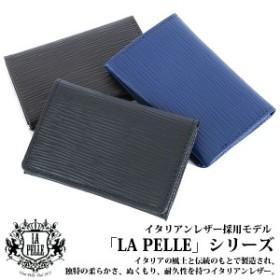 取寄品 本革 イタリアンレザー LA PELLE 名刺入れ メンズ LP-2005