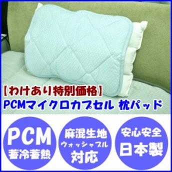 【メール便対応】【サンプル処分品の為】在庫処分大特価 涼しいPCM蓄冷・接触冷感 枕パッド