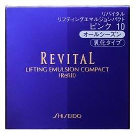 資生堂 リバイタル リフティングエマルジョンパクト ピンク10 (レフィル) 13g