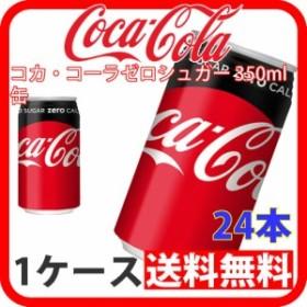 【送料無料】コカ・コーラゼロシュガー 350ml缶 1ケース 24本  (cco-4902102084369-1f)