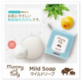 赤ちゃんとお母さん一緒に使えるスキンケア Mammy & Baby マイルドソープ