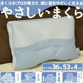 枕のプロが考えたやさしいまくら パイプ枕 高さ調節シート付 (約)36×53cm ブルー