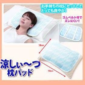 涼しぃ~つ 枕パッド(冷感寝具 熱帯夜対策)